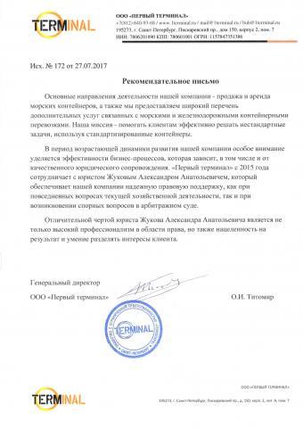 """ООО """"Первый терминал"""""""