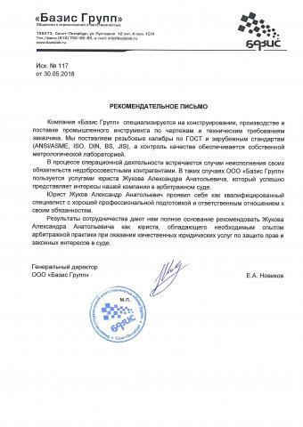 """Рекомендательное письмо ООО """"Базис Групп"""""""