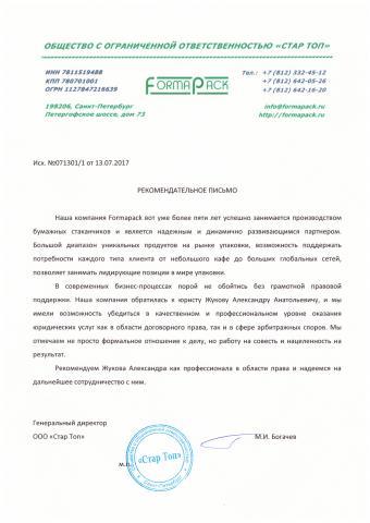 "ООО ""Стар Топ"""